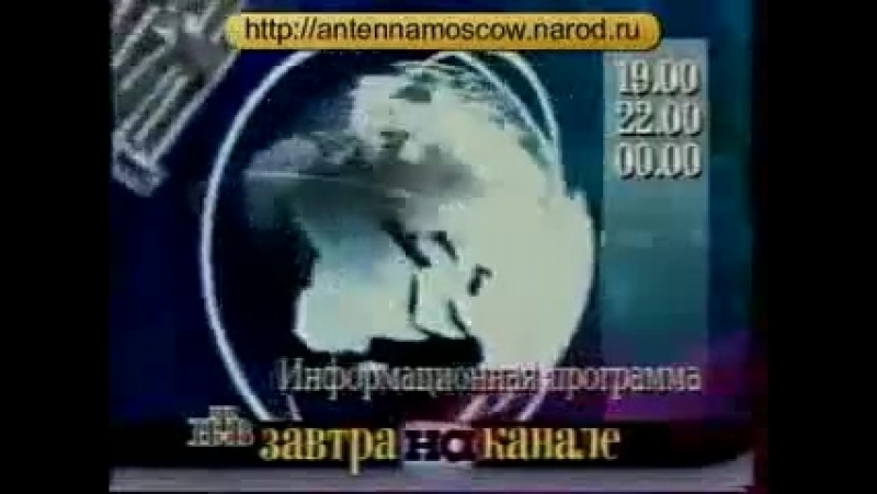 Программа передач (НТВ, 18.07.1996)