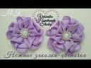 🌸Нежные заколочки-цветы из ленты 2,5 см МК🌸Flower of ribbon 2,5 cm DIY Tutorial🌸Flores de fita №5