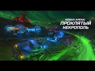 Проклятый Некрополис - Новая Арена