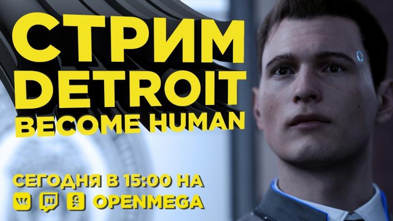 Проходим Detroit: Become Human — лучшее кино для PS4