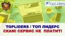 TopLiders Топ Лидерс СКАМ СЕРВИС НЕ ПЛАТИТ продвижение и раскрутка