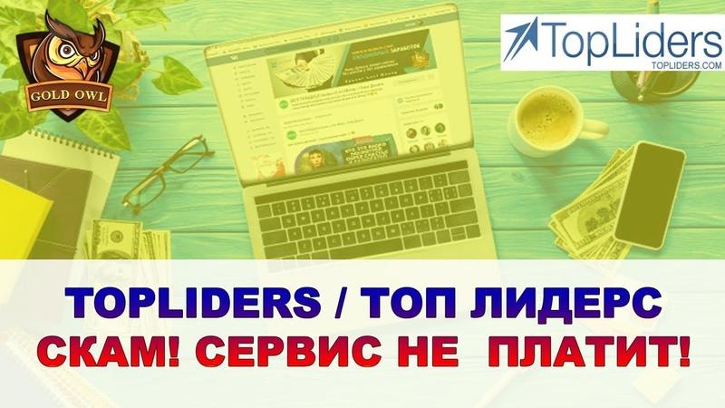 TopLiders / Топ Лидерс - СКАМ! СЕРВИС НЕ ПЛАТИТ! продвижение и раскрутка