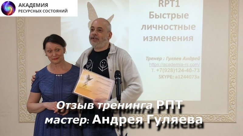 Отзыв РПТ - тренинг Андрея Гуляева, я перепробовала очень многое, но именно это изменило!