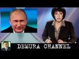 Мария ЛОНДОН - Большего ничтожества чем Путин, Россия не знала!