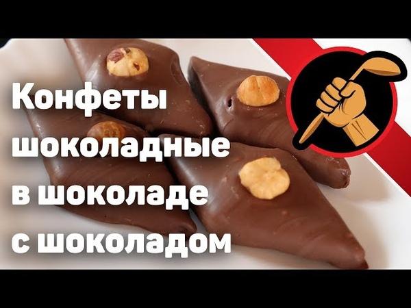 Шоколадные конфеты по мотивам рецепта бельгийского шефа ЧУМА