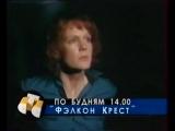 Анонс сериалов и отбивка (СТС, апрель 1998)