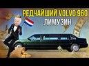 Редкий Volvo 960 ЛИМУЗИН Авто голландского премьера