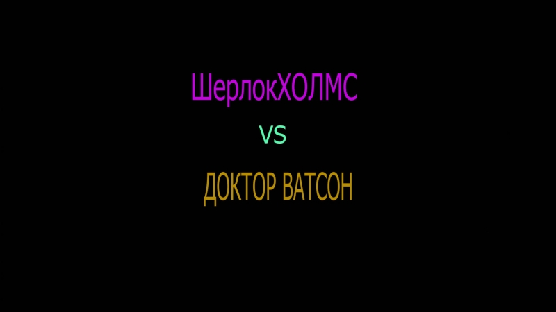 WerlokHolms vs Vatson ( Kazakh rap battle)2wi bolimi