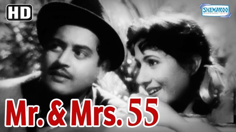 Mr Mrs 55 {HD} - Guru Dutt - Madhubala - Johnny Walker - Old Hindi Movies - (With Eng Subtitles)