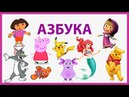 Учим Алфавит для детей с мультяшными героями. АЗБУКА ДЛЯ ДЕТЕЙ. Развивающий мультик. Видео для детей