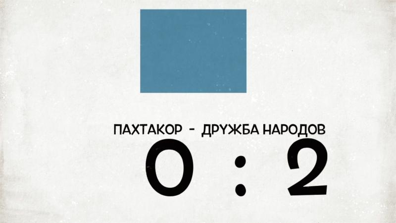 Пахтакор - Дружба народов 0-2 (22.10.17)