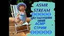Stream 🔵 ЦВЕТ Настроения - СИНИЙ 🔵 Киркоров Бузова 🔵 ASMR СТРИМ АСМР