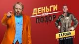 Деньги или Позор. Тарзан. Сезон 3. Выпуск №2. (30.07.18г.)