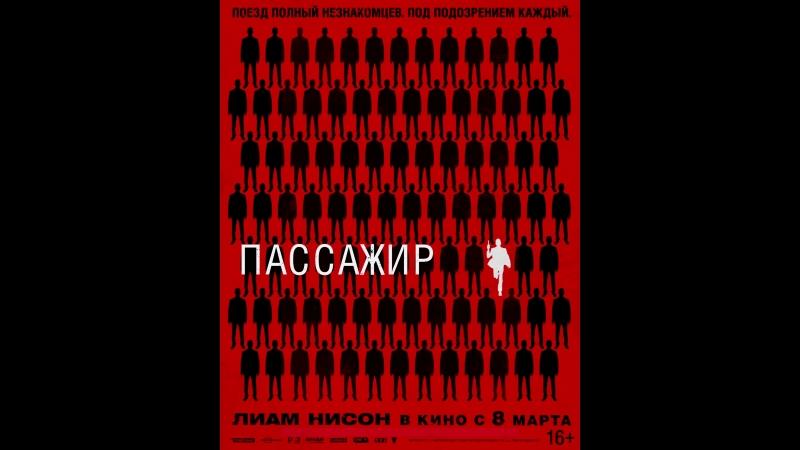 ПАССАЖИР - Незнакомцы - В кино с 8 марта