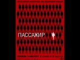 ПАССАЖИР   Незнакомцы   В кино с 8 марта