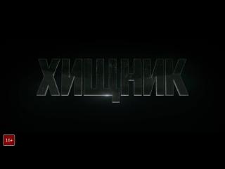 Хищник 2018 (официальный русский трейлер)