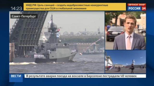 Новости на Россия 24 • Генеральная репетиция военно-морского парада в Петербурге. Как это было