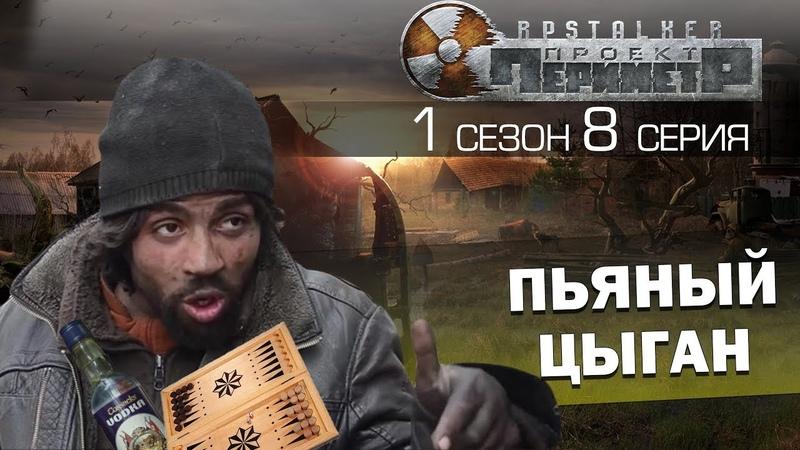 RPStalker Периметр. Сезон 1 Серия 8. Пьяный цыган