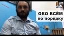 Общение с Владимиром Зайцевым (Че Гевара) ЭКСКЛЮЗИВ
