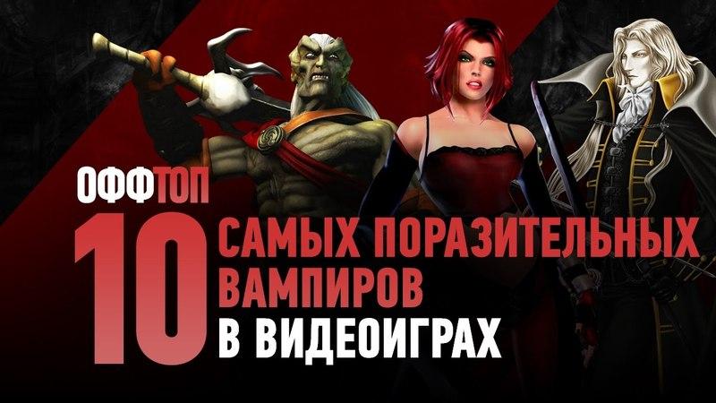 Хэллоуинский «оффТОП» — 10 самых поразительных вампиров в видеоиграх