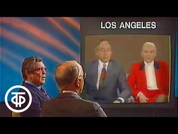 Телемост Диалог о прогнозировании будущего 1989