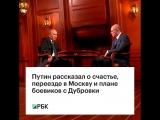 Путин рассказал о счастье, переезде в Москву и плане боевиков с Дубровки