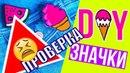 DIY Значки на рюкзак или джинсовку от АФИНКИ/ПРОВЕРКА РЕЦЕПТА/простые бюджетные значки СВОИМИ РУКАМИ