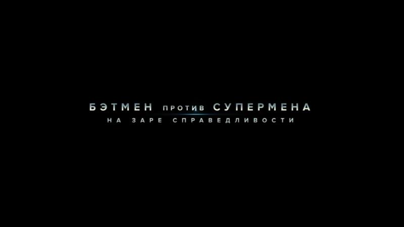 Бэтмен против Супермена: На заре справедливости (2016) Дублированный трейлер