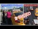 Нападения на московских таксистов. Июнь 2018