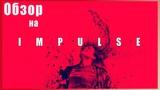 ИмпульсImpulse - Продолжение фильма