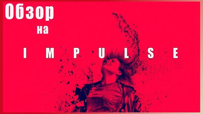 ИмпульсImpulse - Продолжение фильма Телепорт | Драный обзор