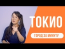 Город за минуту II Токио II Erika Kawaii