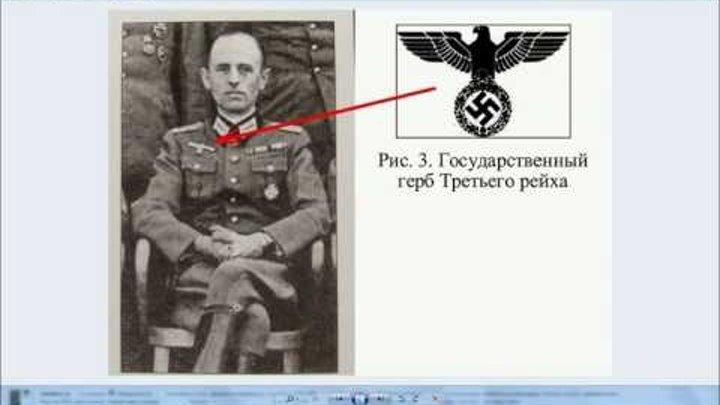 Бандера и Шухевич Что пишут о них сами немцы Однозначно нацисты и приспешники Гитлера