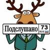 Подслушано в Новоульяновске