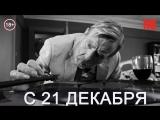Дублированный трейлер фильма «Вечеринка»