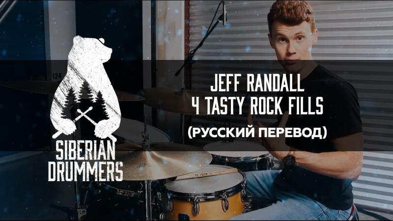 Jeff Randall - 4 Tasty Rock Fills - Drum Lesson (Русский перевод)
