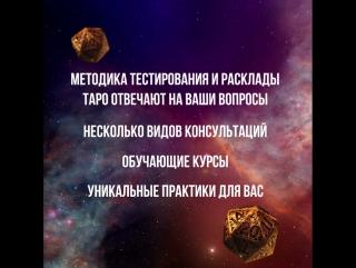 Видео баннер - Нумерология Таро