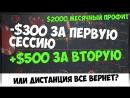 Как плюсовать по $500 за одну сессию в покере Дистанция наше всё