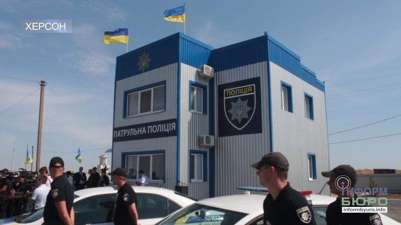 На межі з Кримом запрацював передовий пост патрульної поліції