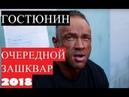 Игорь Гостюнин - Разоблачение 2018