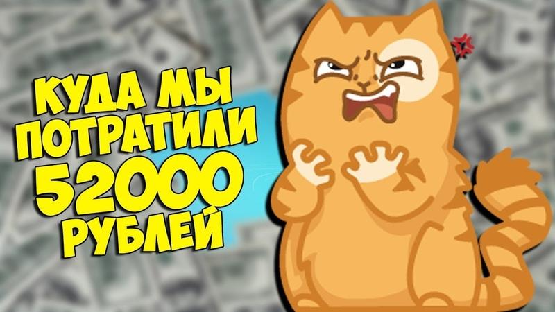ВОТ КУДА МЫ ПОТРАТИЛИ 52000 РУБЛЕЙ - ОТКРЫТИЕ КЕЙСОВ CS:GO