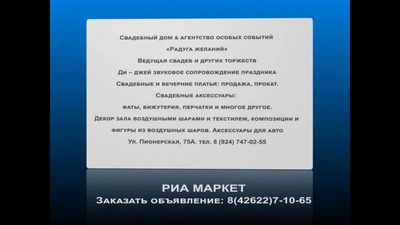 РИА Маркет СТС 11 мая