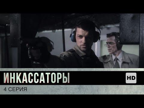 Инкассаторы | Сериал в HD | 4 Серия