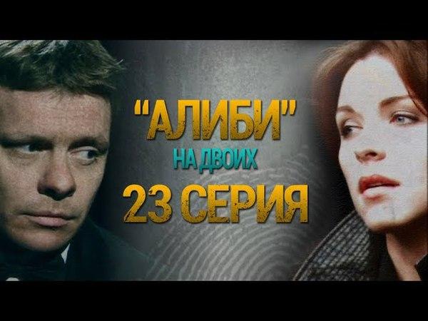 Алиби на двоих 23 серия (2010)