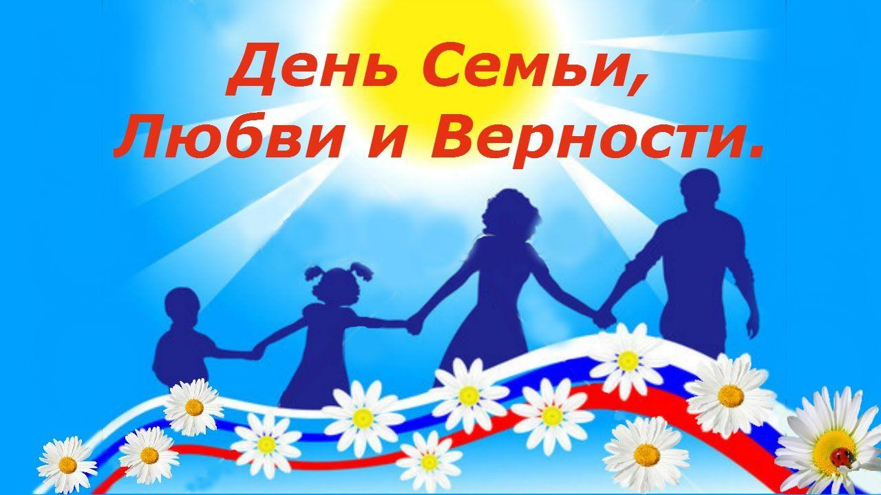 В Армянске отметят День Семьи, Любви и Верности
