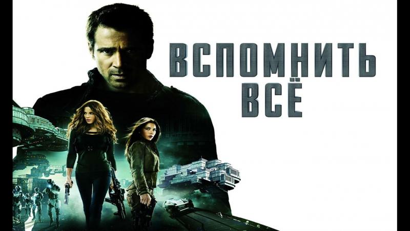 Вспомнить всё (2012) HD фантастика Кинопоиск 6.5