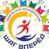 Международные фестивали конкурсы Шаг Вперёд