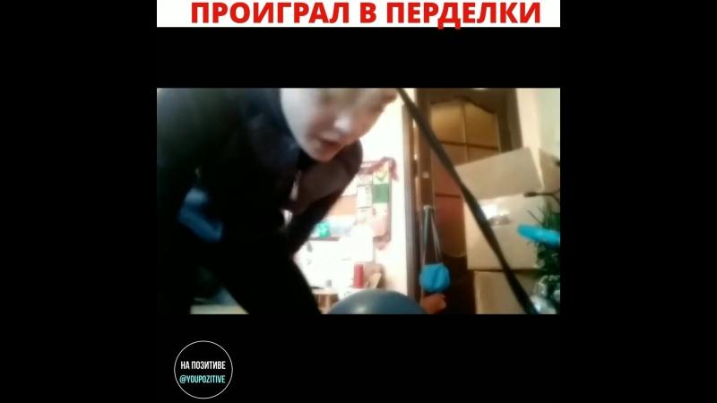 Прикол 2018 - ПРОИГРАЛ В ПЕРДЕЛКИ