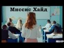 Миссис Хайд — Русский трейлер (2018) / Франция / КОМЕДИЯ / Madame Hyde / Хосе Гарсия / Изабель Юппер / Ромен Дюрис