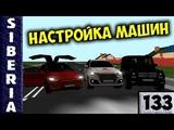 GTA Siberia НАСТРОЙКА МАШИН GTA SA ХЕНДЛИНГ HANDLING FLAG ФЛАГИ #133
